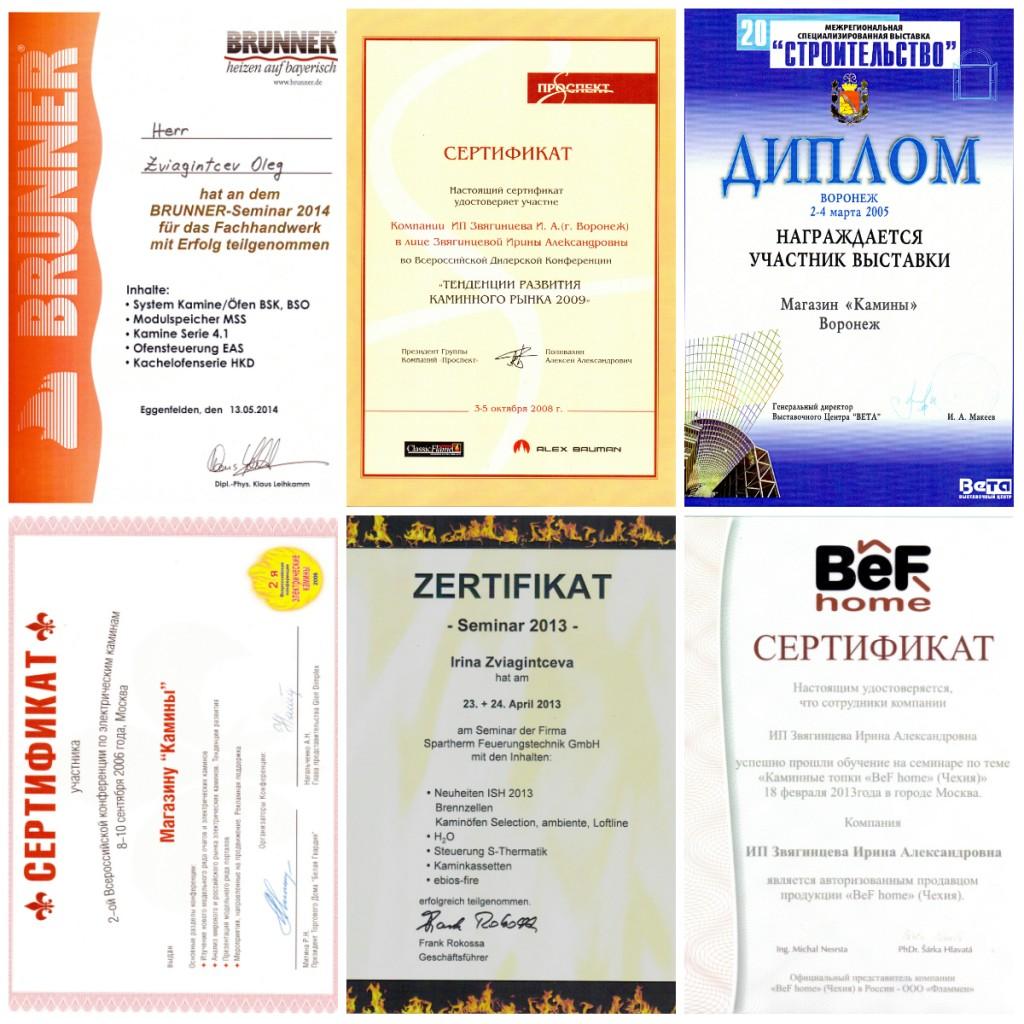 Сертификаты и дипломы магазина Камины